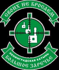 Ленинградская Хатынь