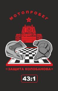 Защита Колобанова