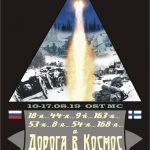 18-я стрелковая и дорога в Космос