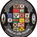Лейб-гвардии Егерский полк. Забытый