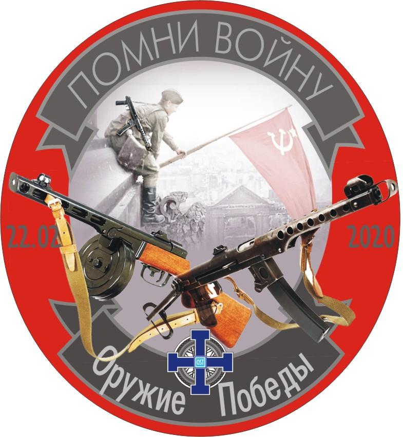 Русское оружие. Оружие Победы